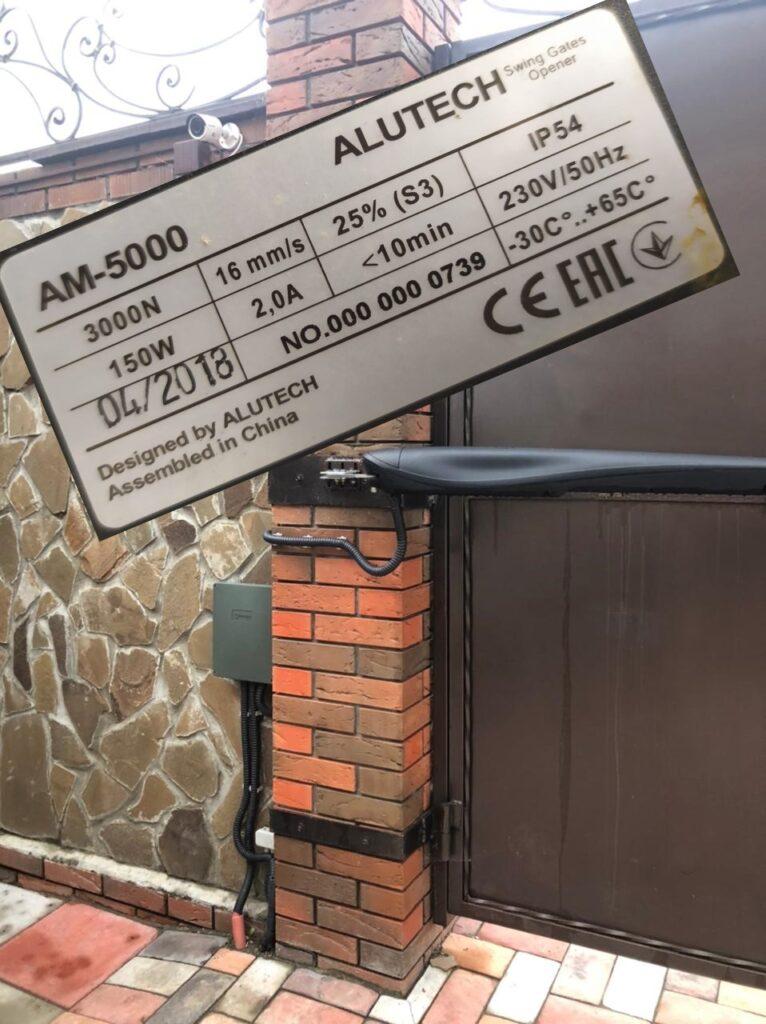 Ремонт электропривода AM-5000 Alutech в Туле